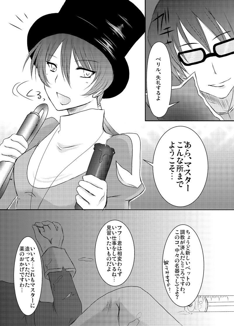 ラ○ナロク素プリ寝取られ本総集編 74
