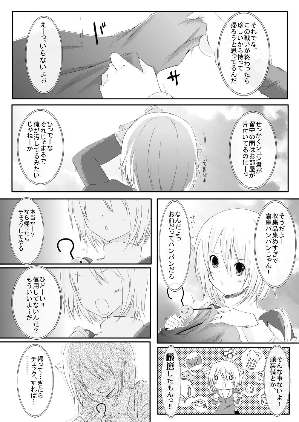 ラ○ナロク素プリ寝取られ本総集編 79