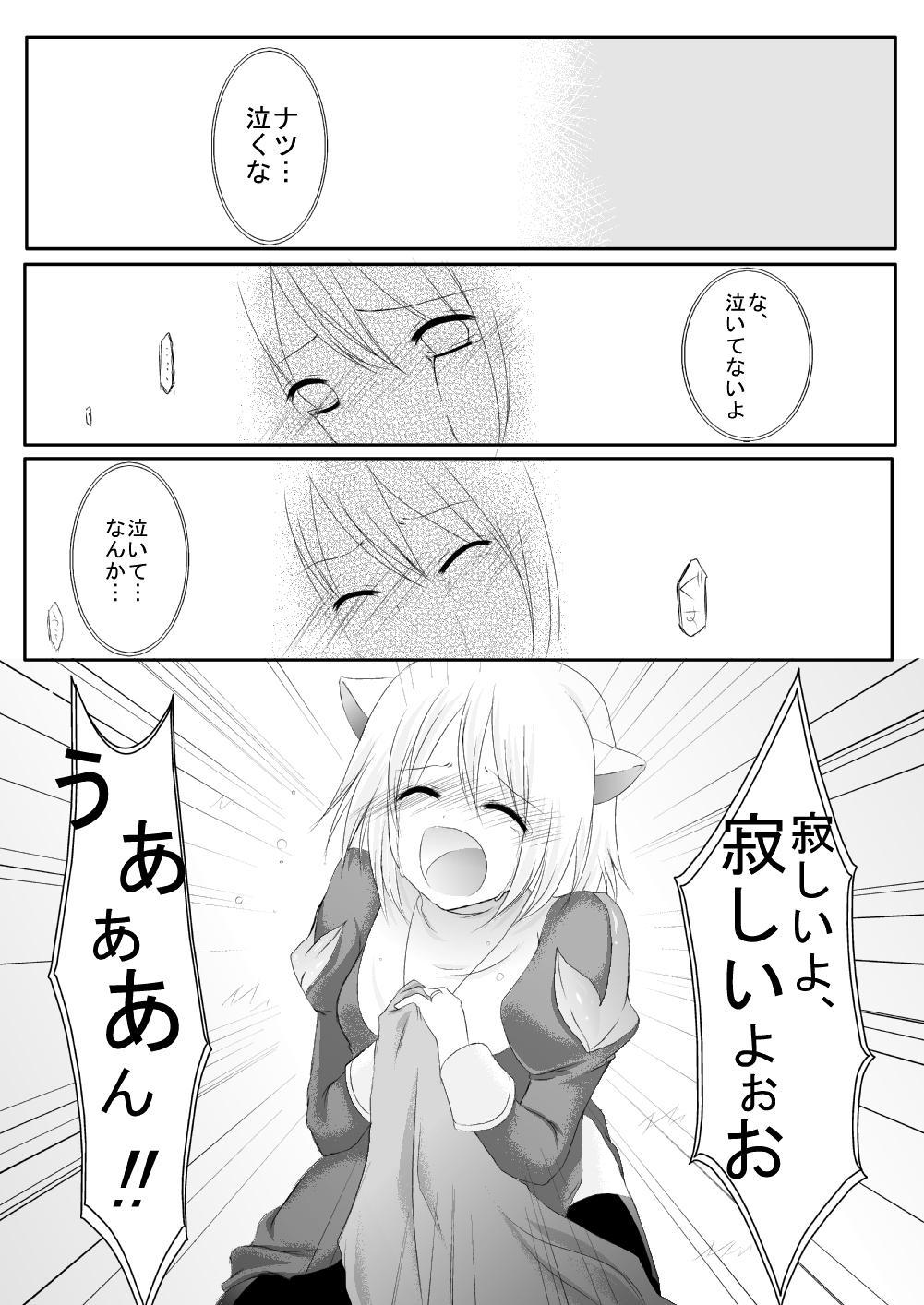 ラ○ナロク素プリ寝取られ本総集編 80