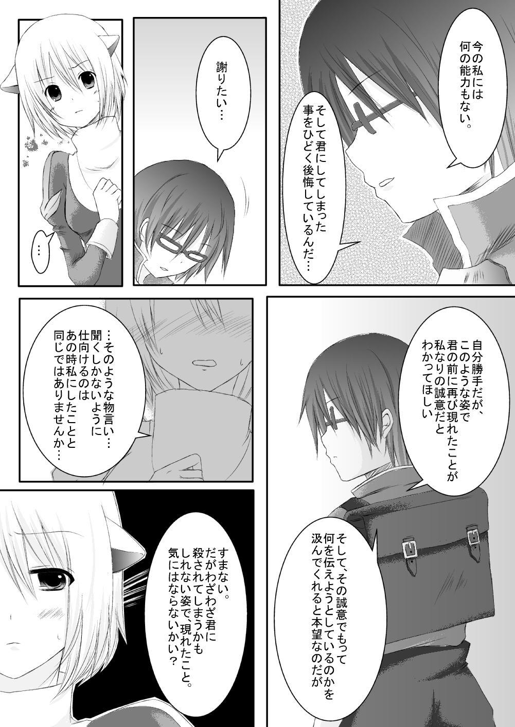 ラ○ナロク素プリ寝取られ本総集編 83