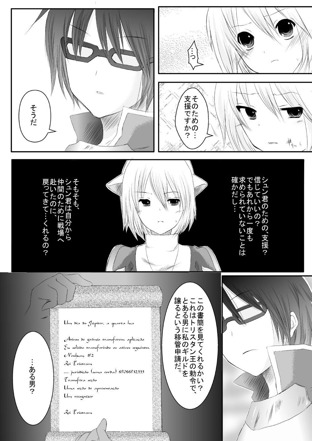 ラ○ナロク素プリ寝取られ本総集編 85