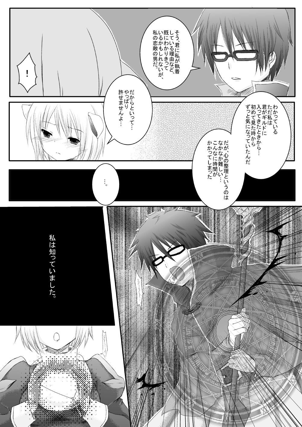 ラ○ナロク素プリ寝取られ本総集編 86