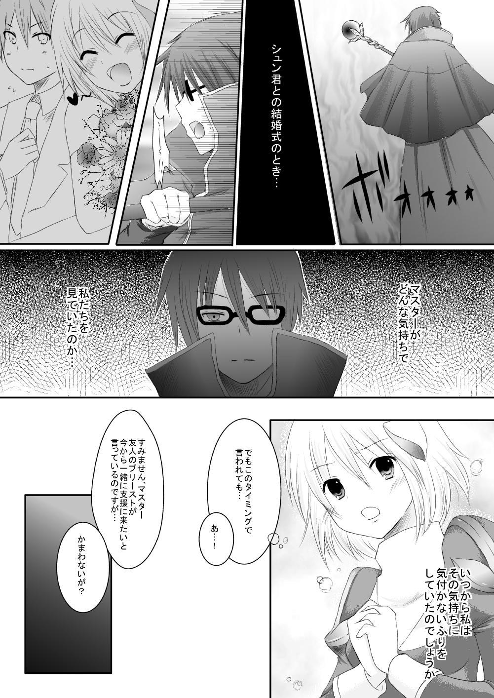 ラ○ナロク素プリ寝取られ本総集編 87