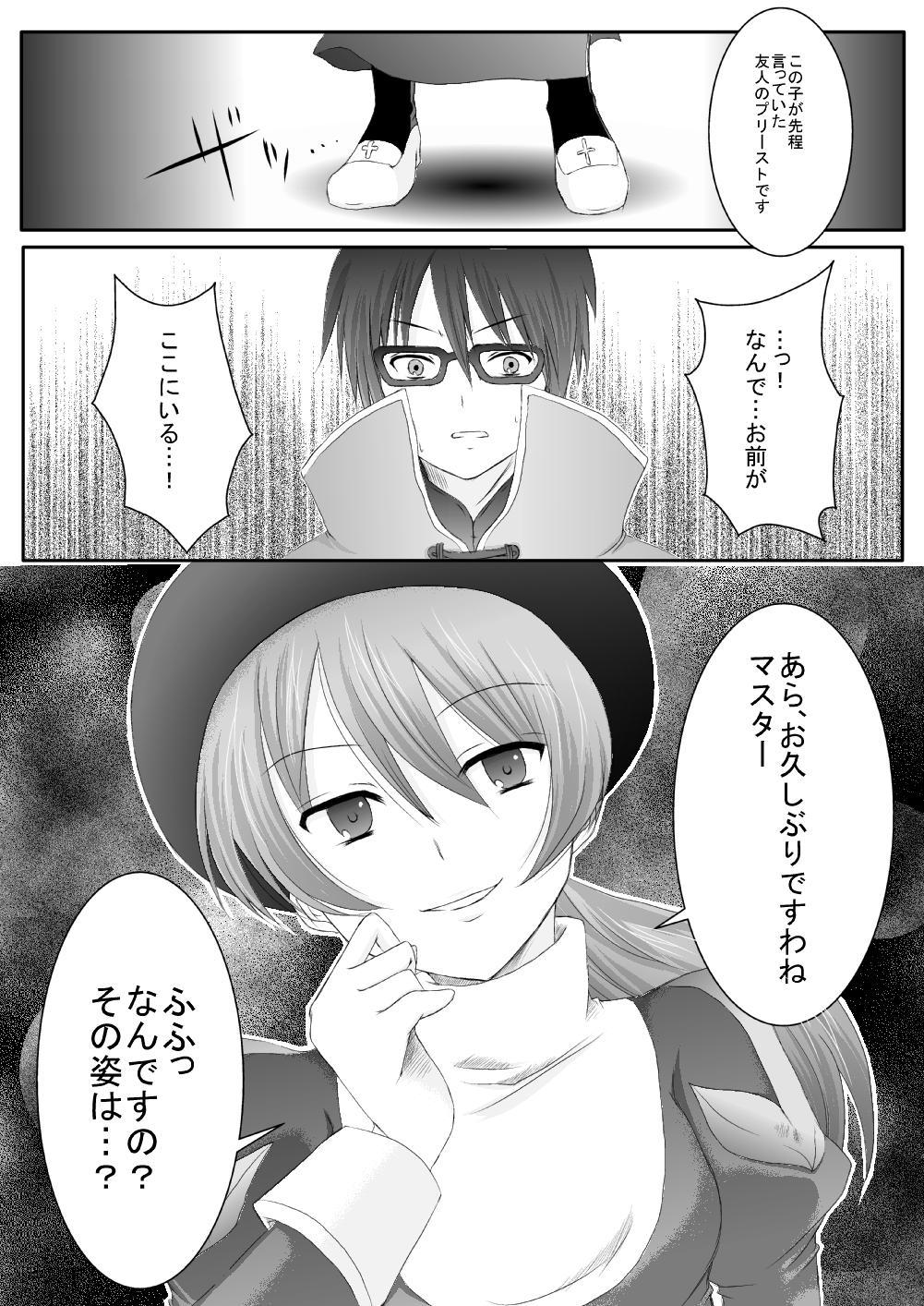 ラ○ナロク素プリ寝取られ本総集編 88