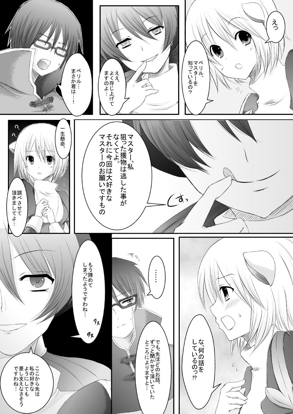 ラ○ナロク素プリ寝取られ本総集編 89