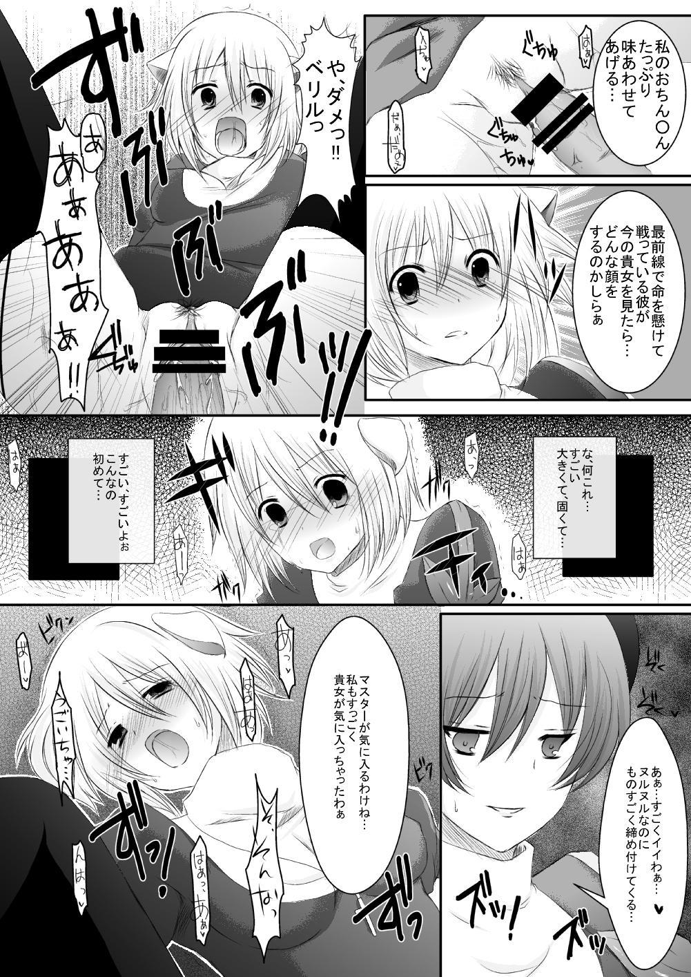 ラ○ナロク素プリ寝取られ本総集編 97