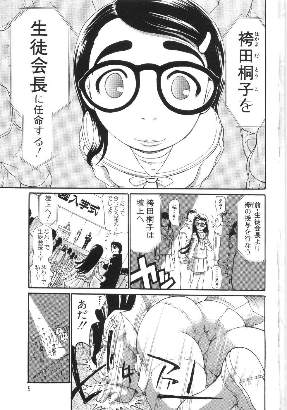 0 PULL TOWN Gakuen e Youkoso! 9