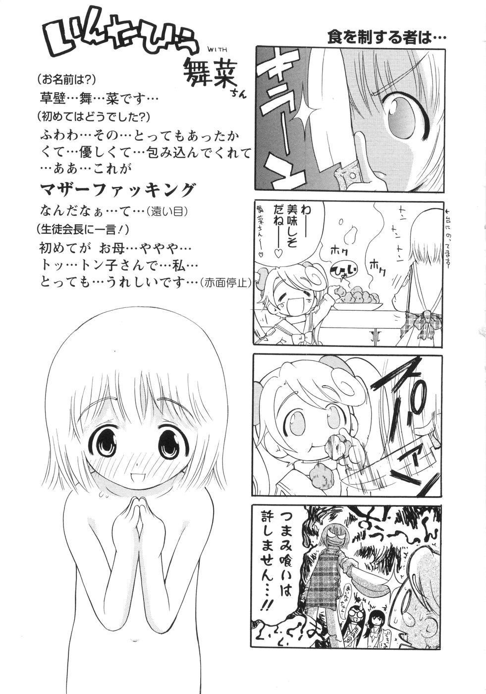 0 PULL TOWN Gakuen e Youkoso! 99