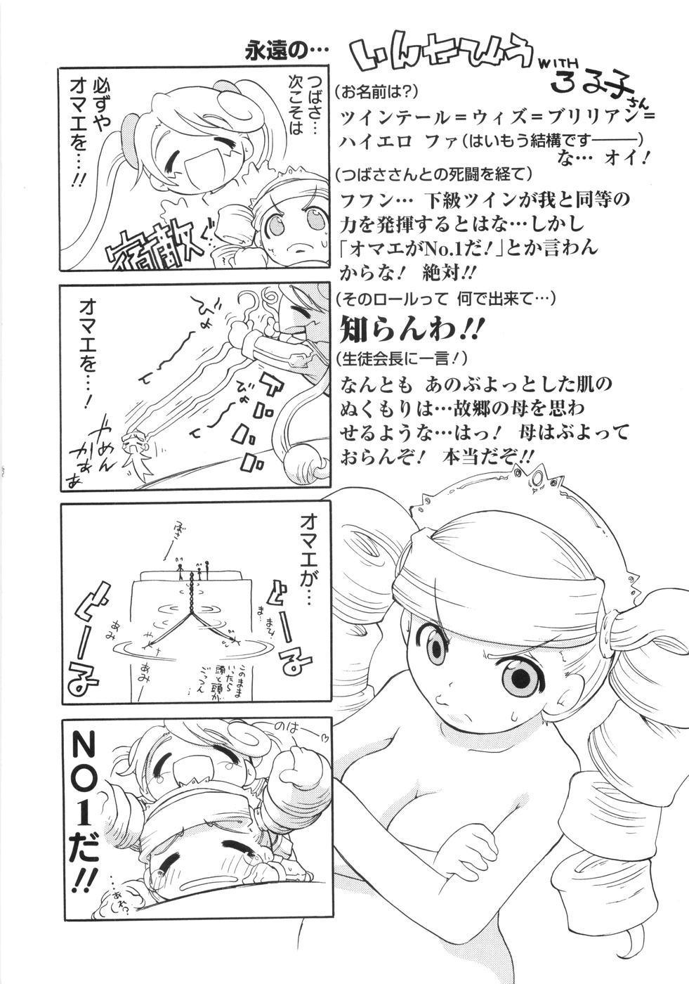 0 PULL TOWN Gakuen e Youkoso! 100