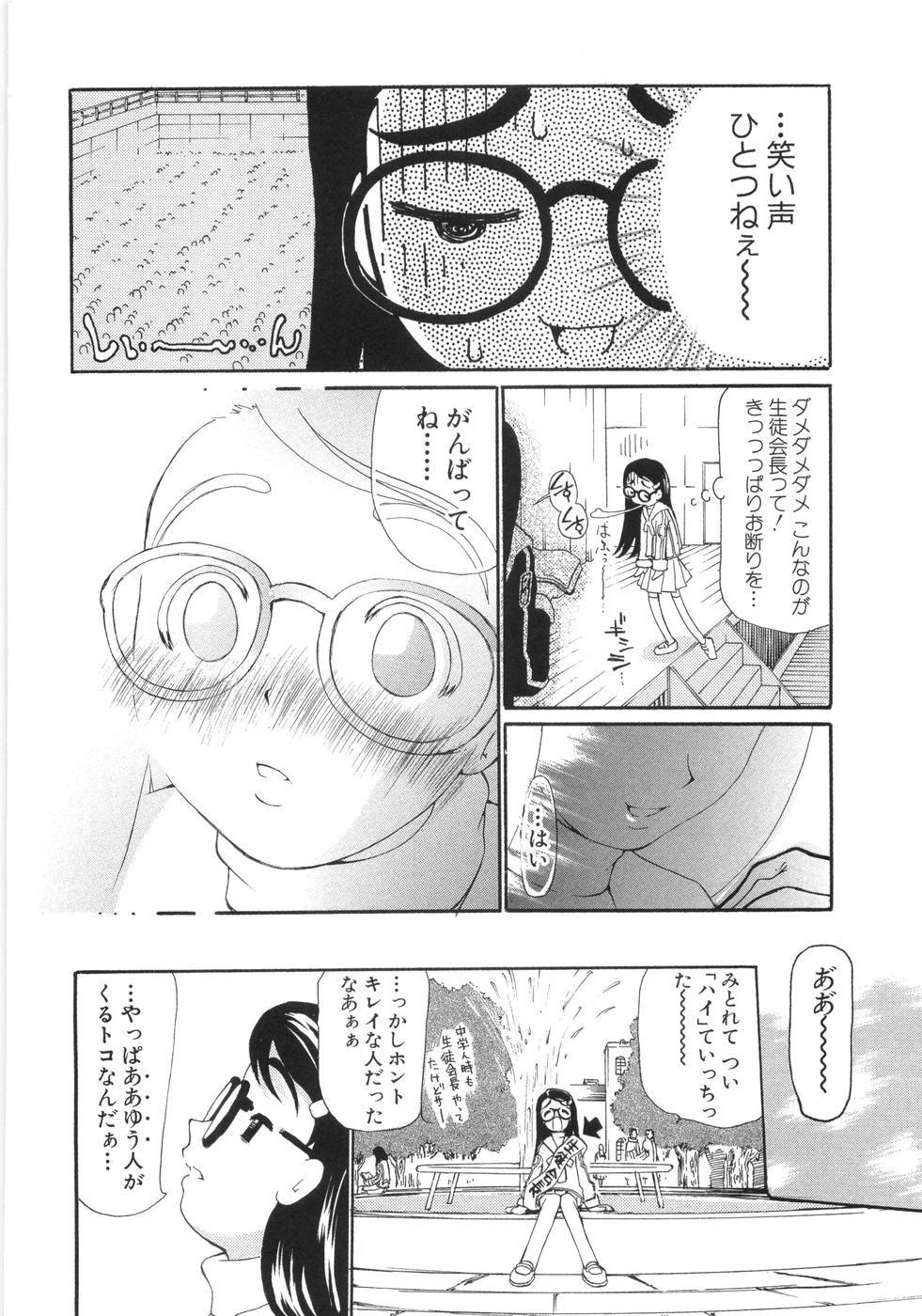 0 PULL TOWN Gakuen e Youkoso! 10