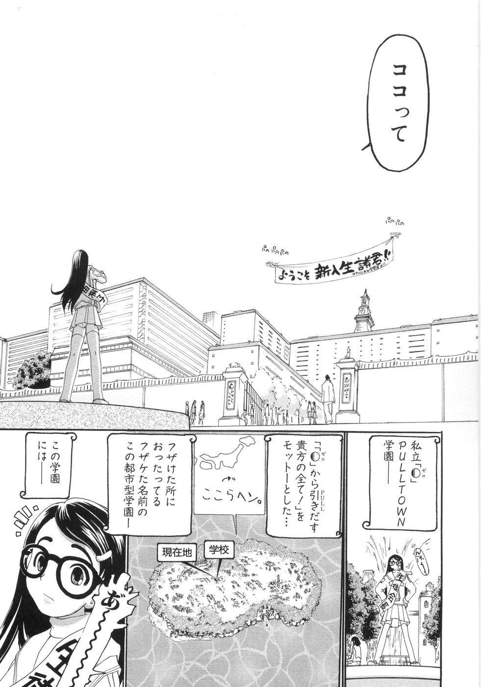 0 PULL TOWN Gakuen e Youkoso! 11