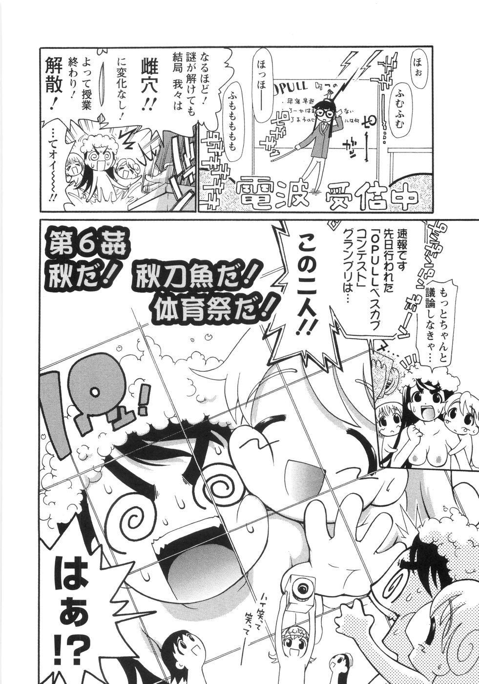 0 PULL TOWN Gakuen e Youkoso! 124