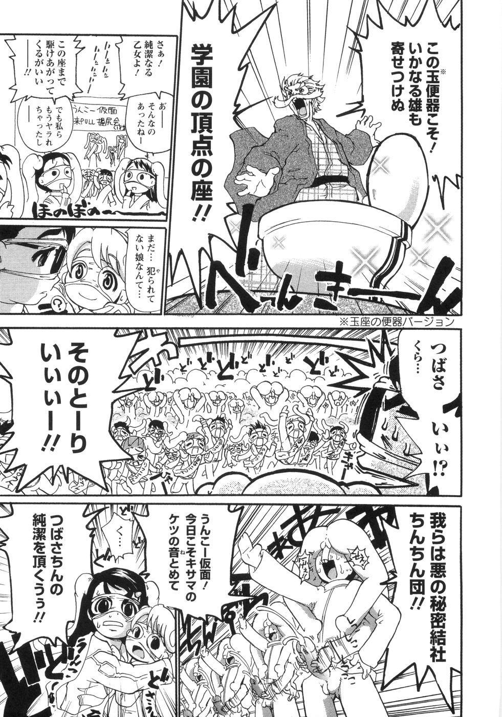 0 PULL TOWN Gakuen e Youkoso! 151