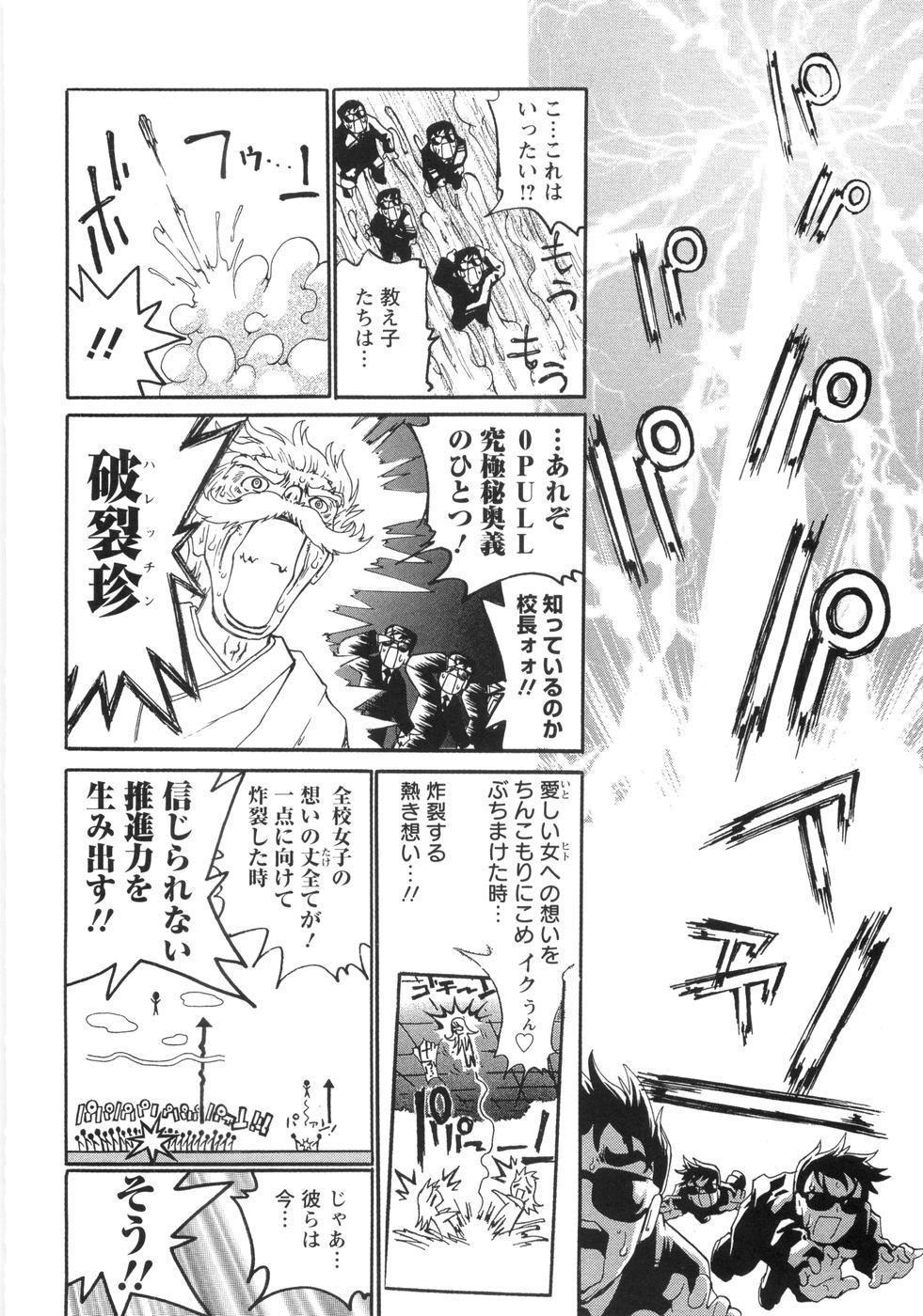 0 PULL TOWN Gakuen e Youkoso! 176