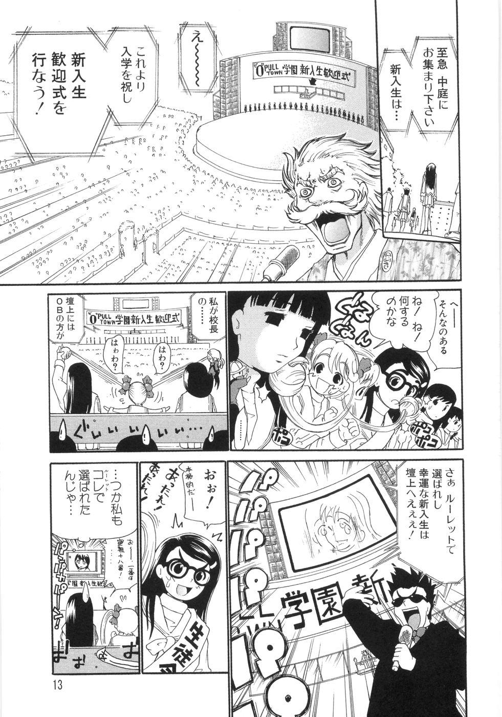 0 PULL TOWN Gakuen e Youkoso! 17