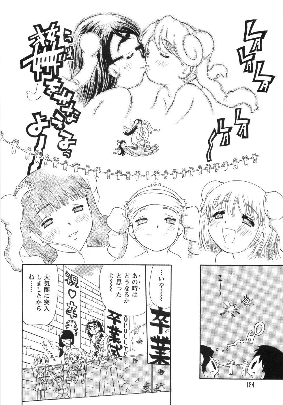 0 PULL TOWN Gakuen e Youkoso! 188