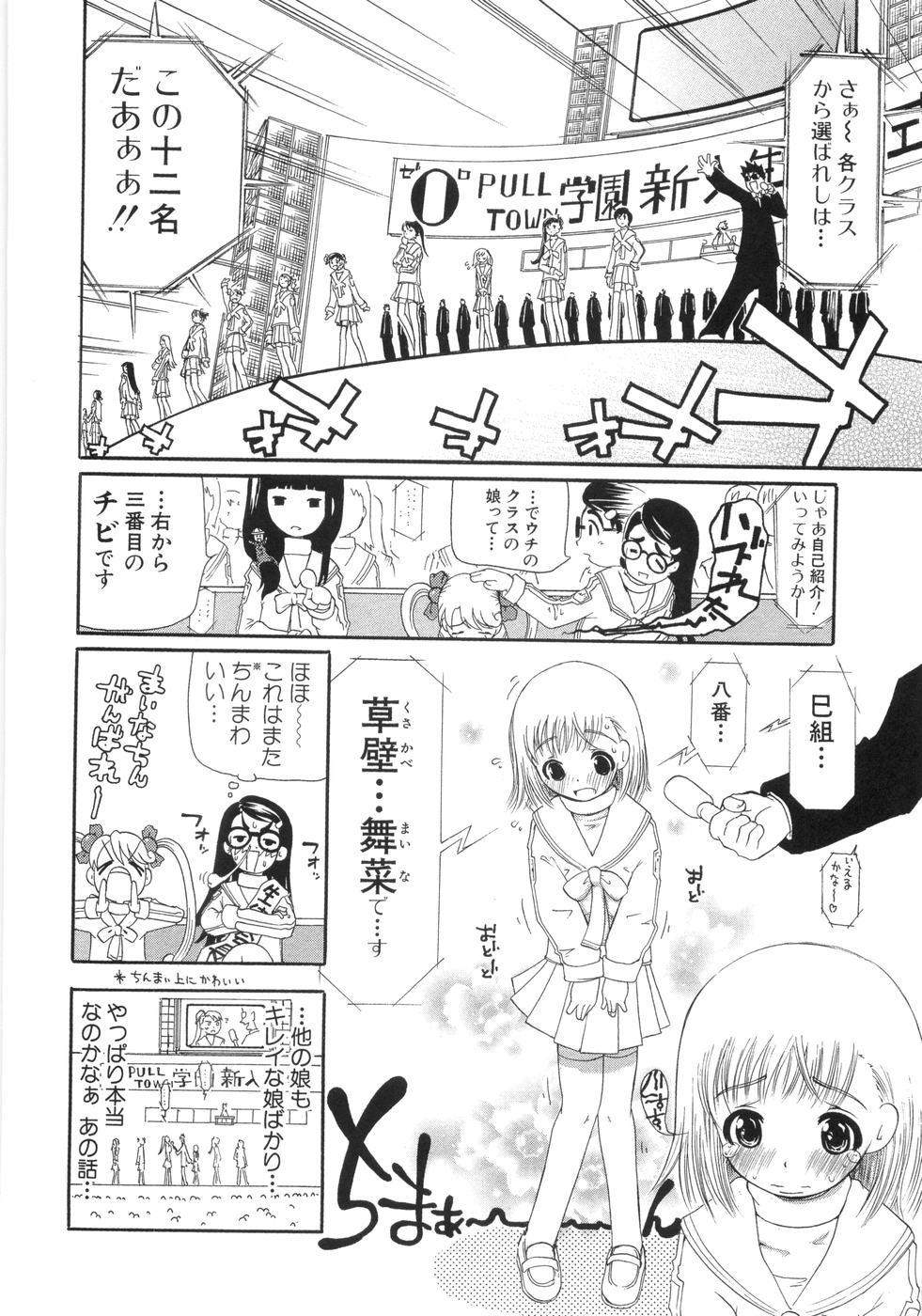 0 PULL TOWN Gakuen e Youkoso! 18