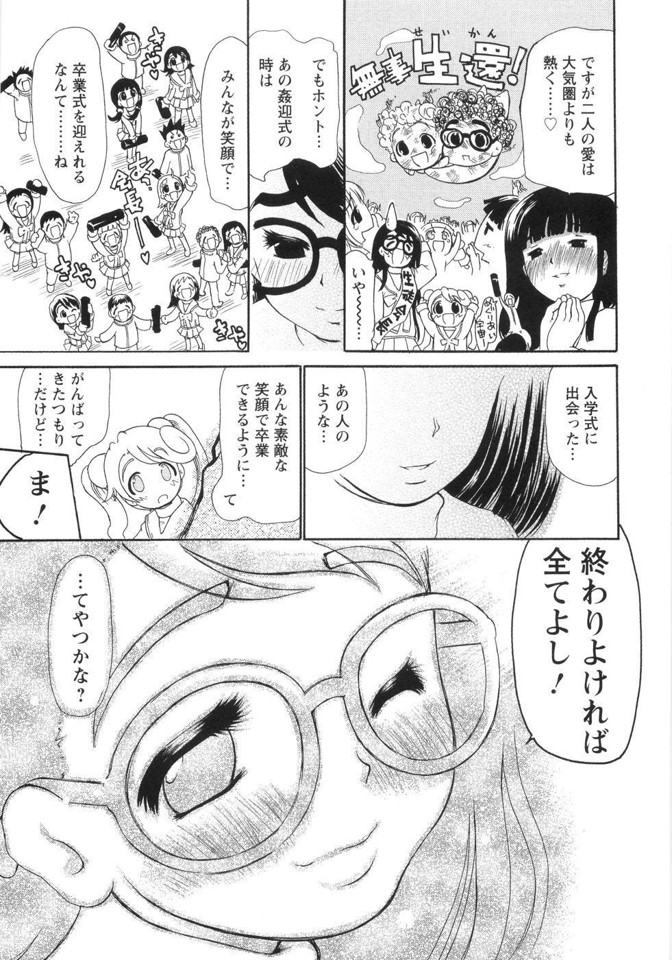 0 PULL TOWN Gakuen e Youkoso! 189