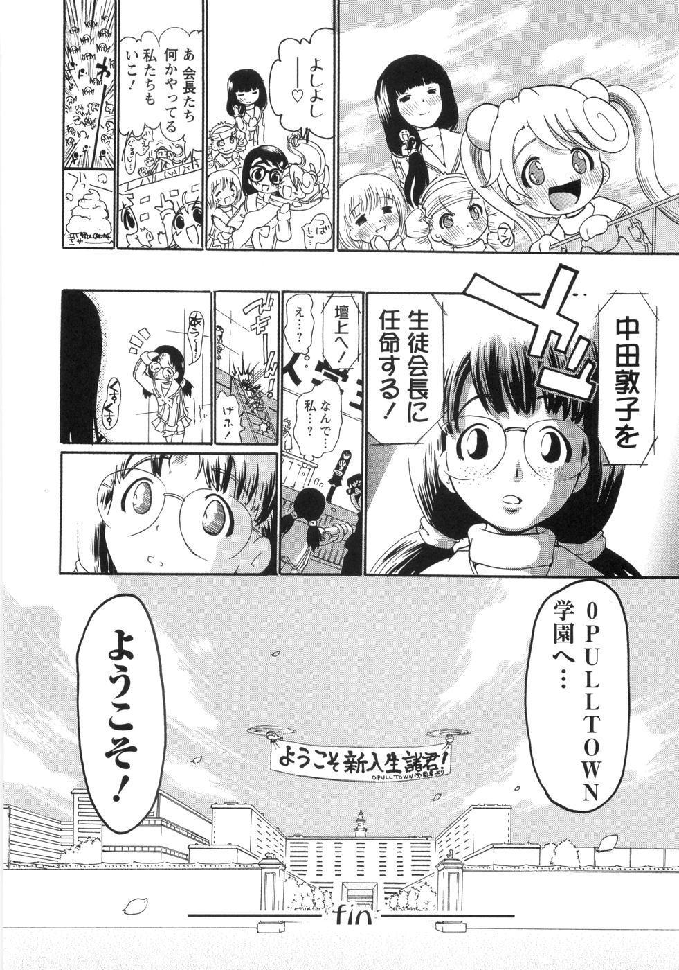 0 PULL TOWN Gakuen e Youkoso! 190