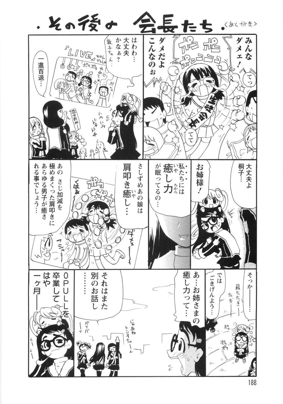 0 PULL TOWN Gakuen e Youkoso! 192