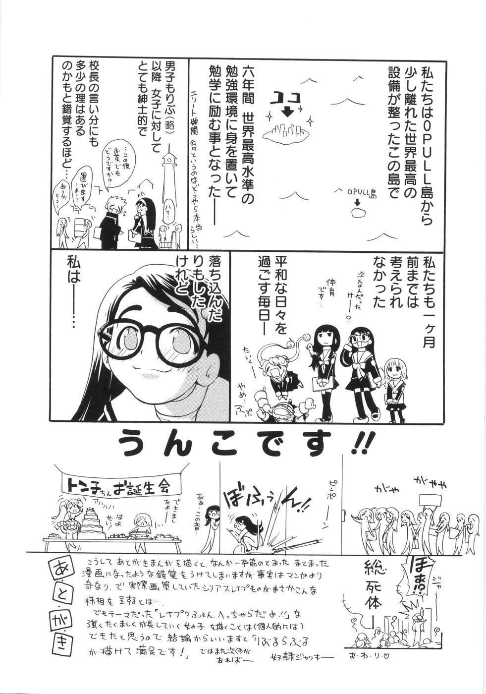 0 PULL TOWN Gakuen e Youkoso! 193