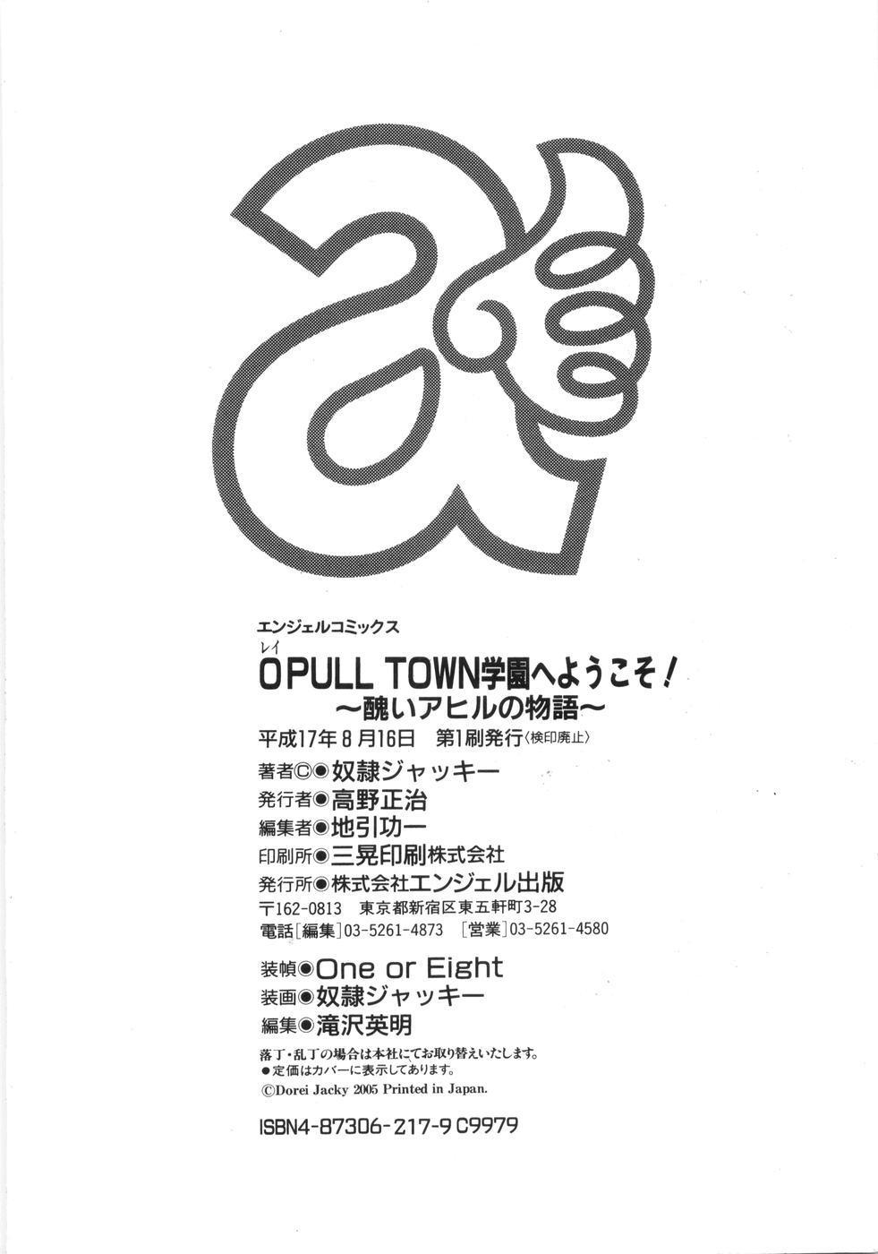 0 PULL TOWN Gakuen e Youkoso! 194