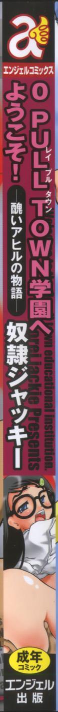 0 PULL TOWN Gakuen e Youkoso! 1