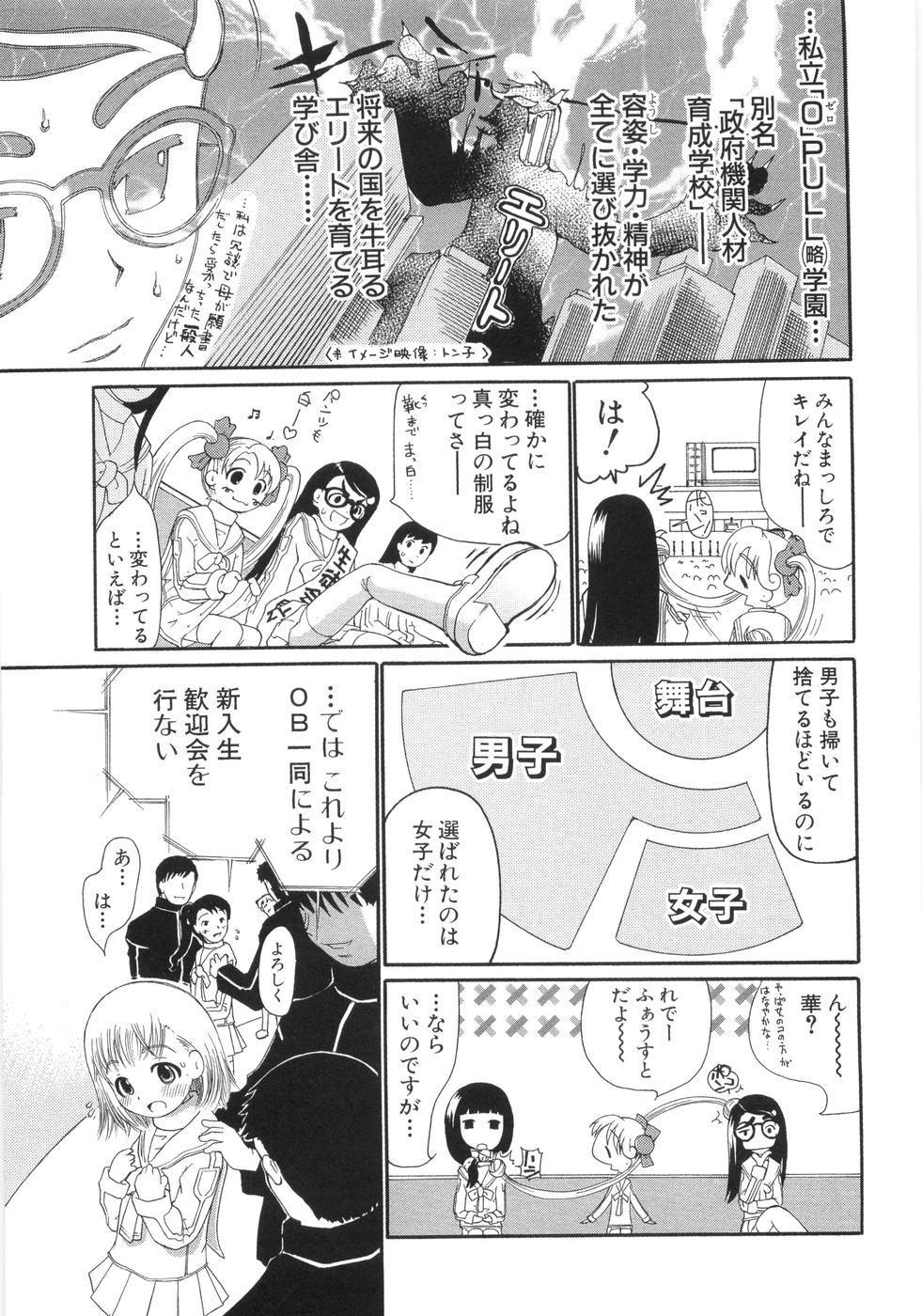 0 PULL TOWN Gakuen e Youkoso! 19