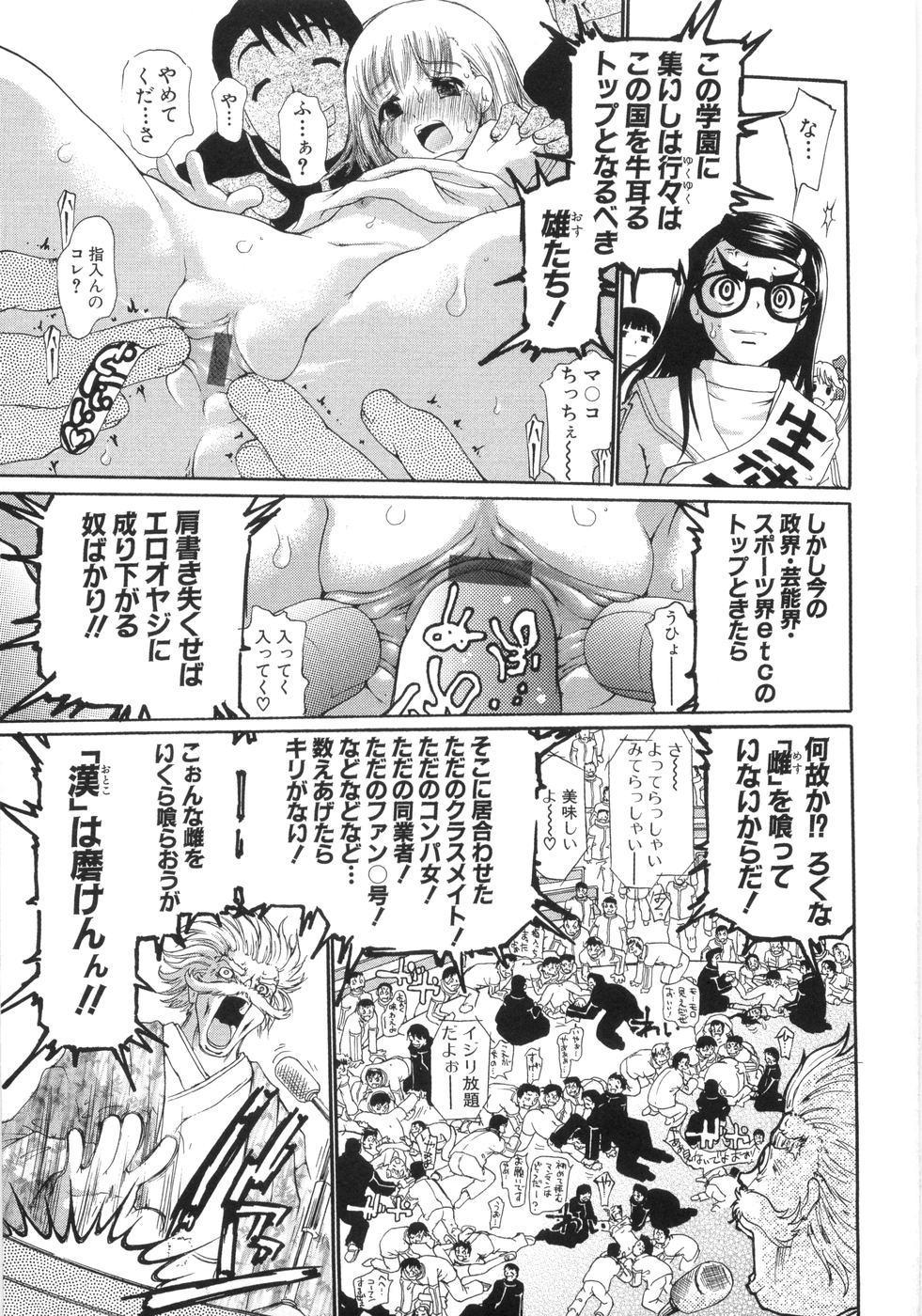 0 PULL TOWN Gakuen e Youkoso! 23