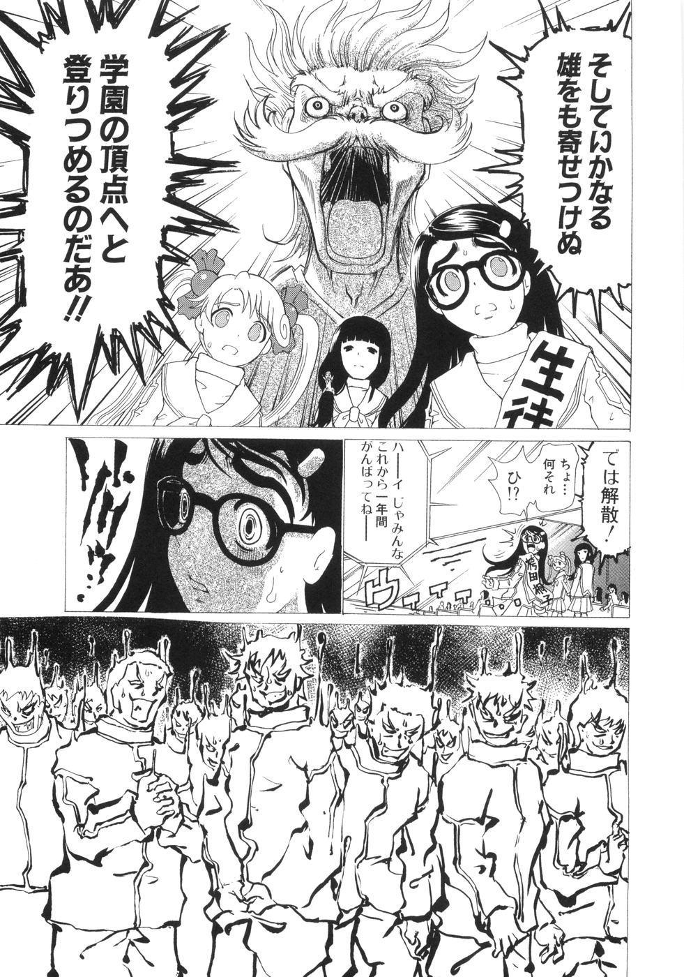 0 PULL TOWN Gakuen e Youkoso! 37