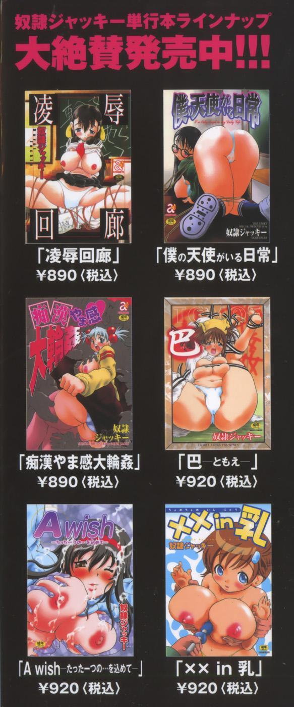 0 PULL TOWN Gakuen e Youkoso! 4