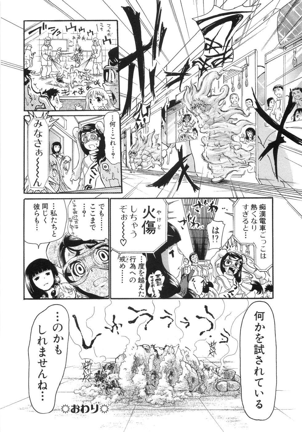 0 PULL TOWN Gakuen e Youkoso! 54