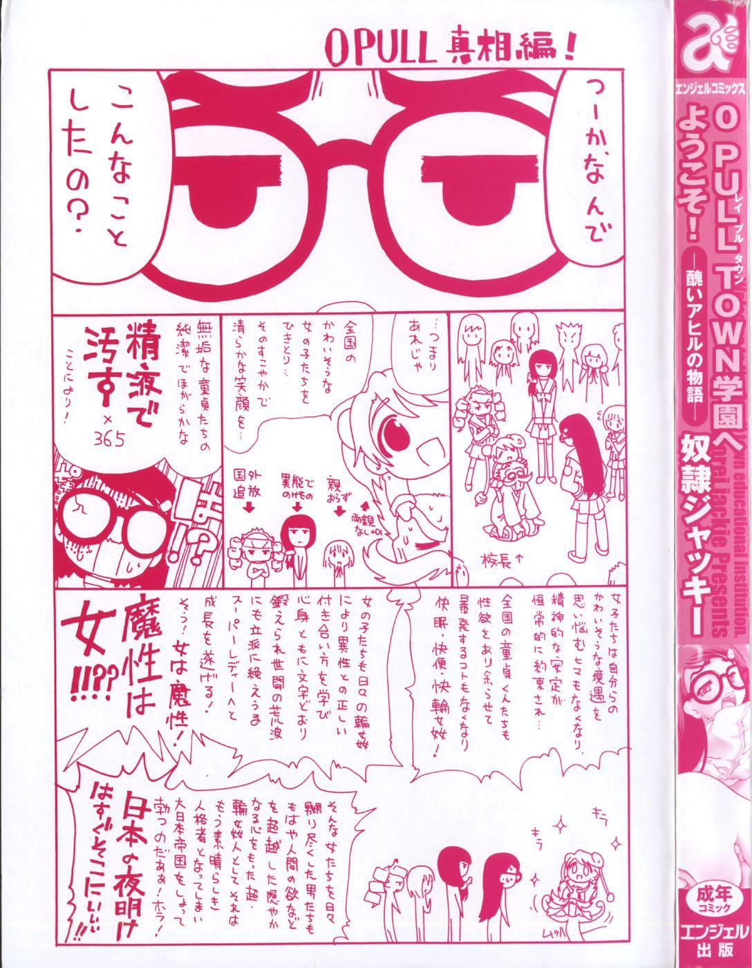 0 PULL TOWN Gakuen e Youkoso! 5
