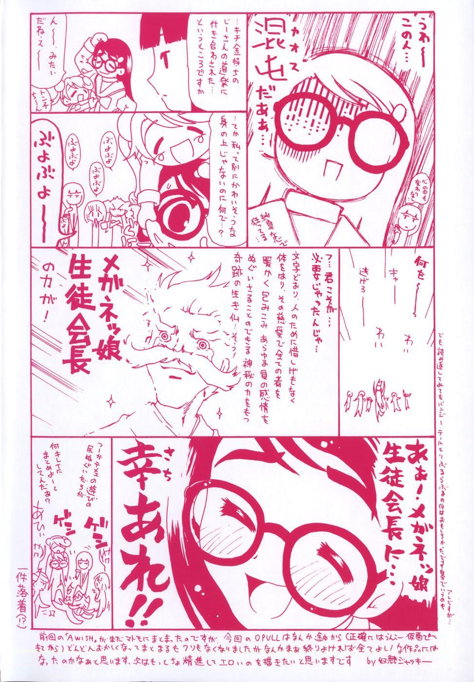 0 PULL TOWN Gakuen e Youkoso! 6