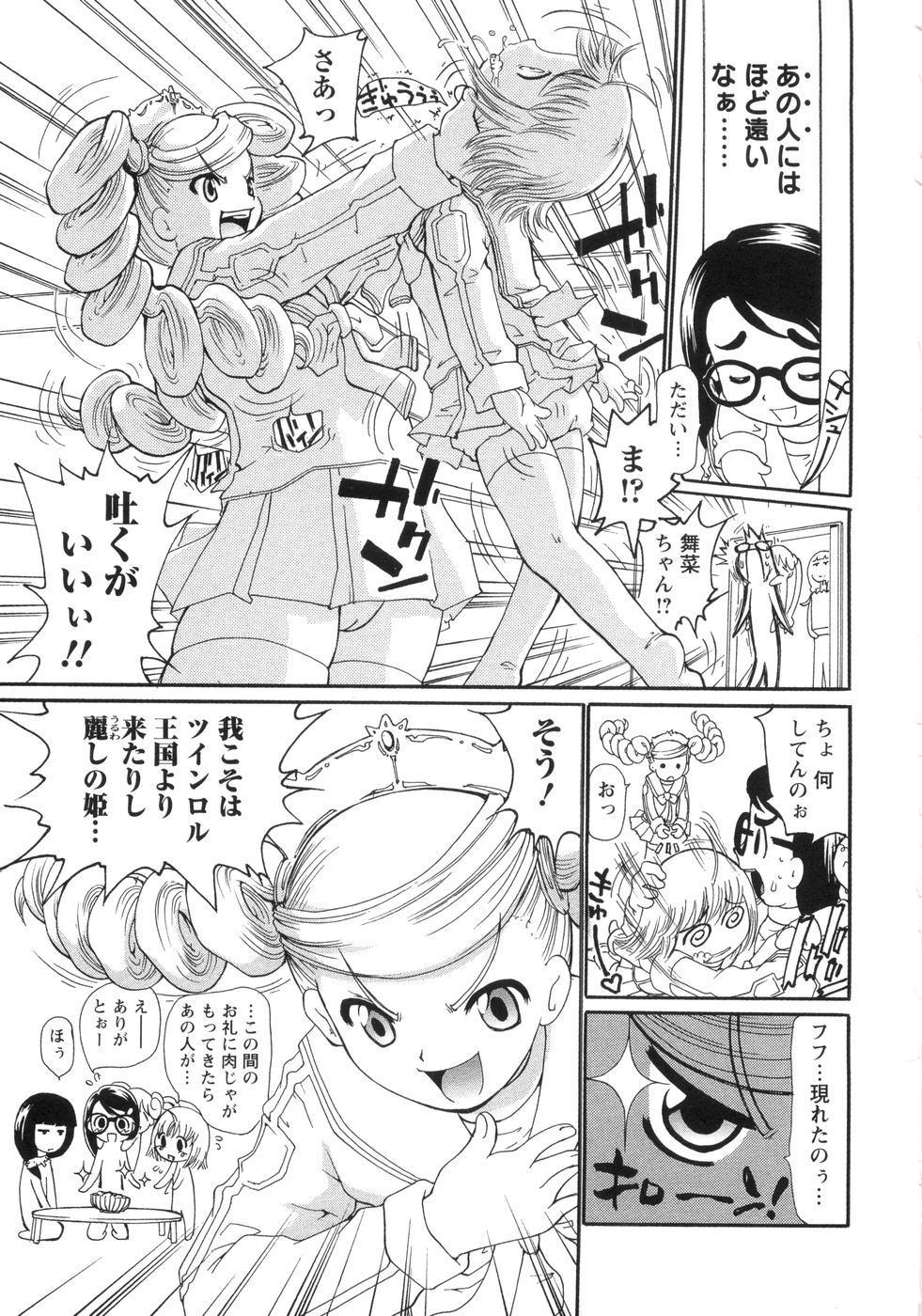 0 PULL TOWN Gakuen e Youkoso! 81