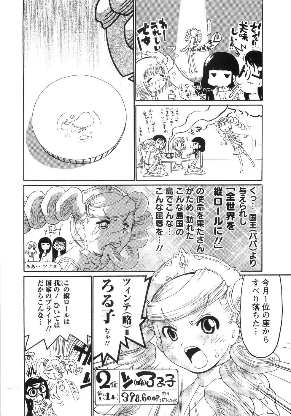 0 PULL TOWN Gakuen e Youkoso! 82