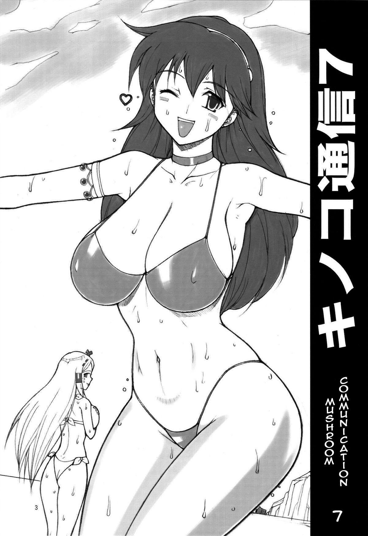 Kinoko Tsuushin 7 | Mushroom Communication 7 1