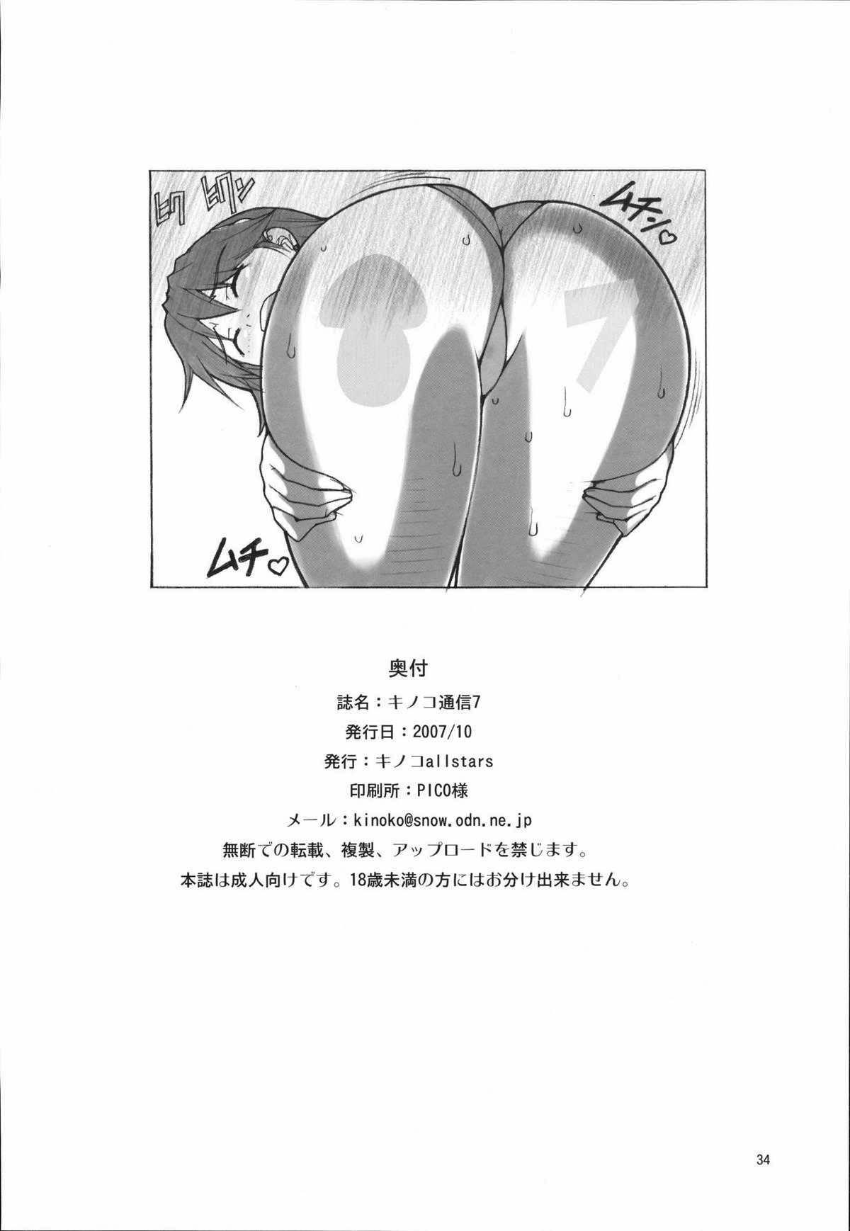 Kinoko Tsuushin 7 | Mushroom Communication 7 32