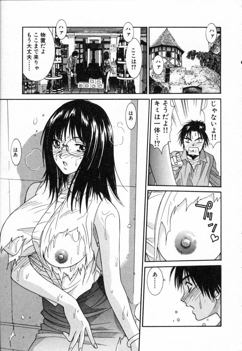 Boku no Kateikyoushi 13