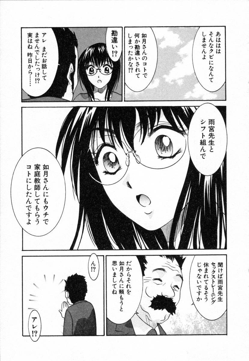 Boku no Kateikyoushi 157