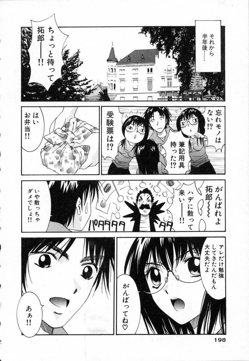 Boku no Kateikyoushi 198