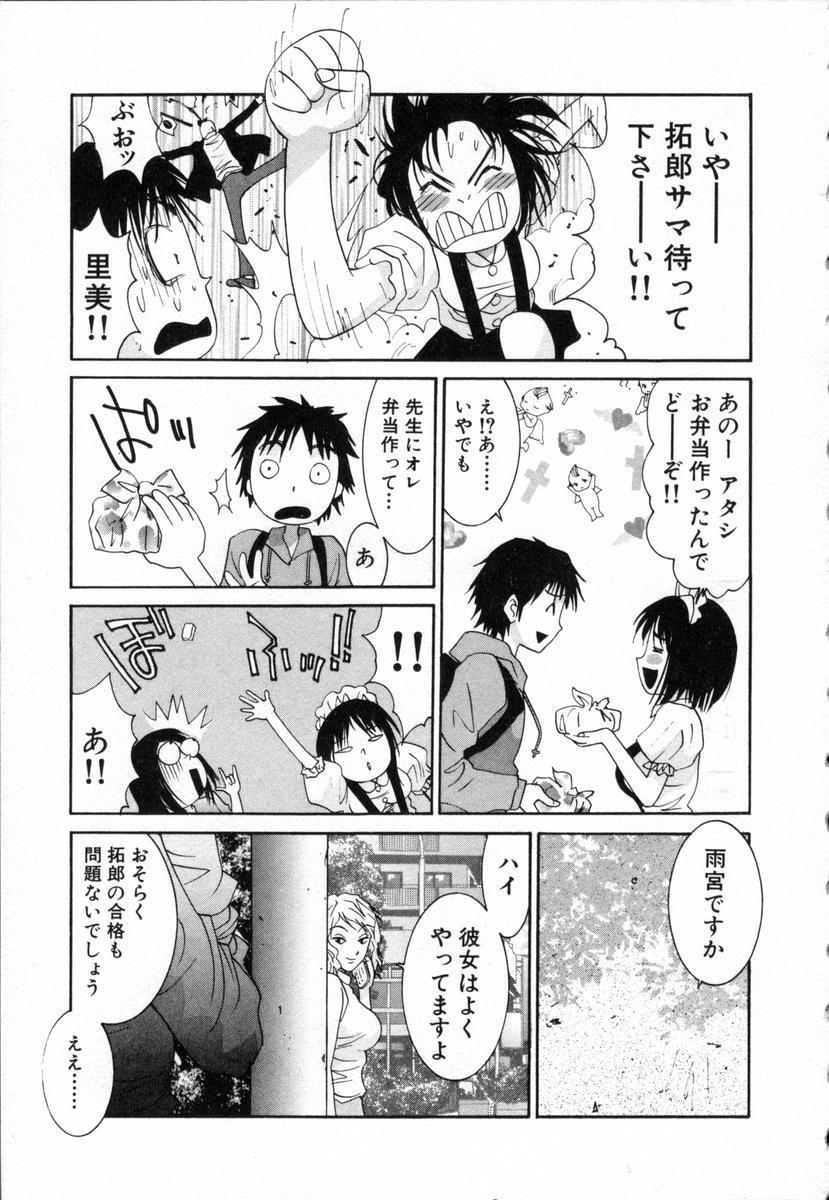 Boku no Kateikyoushi 199