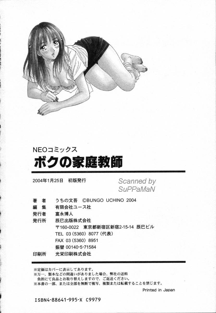 Boku no Kateikyoushi 202