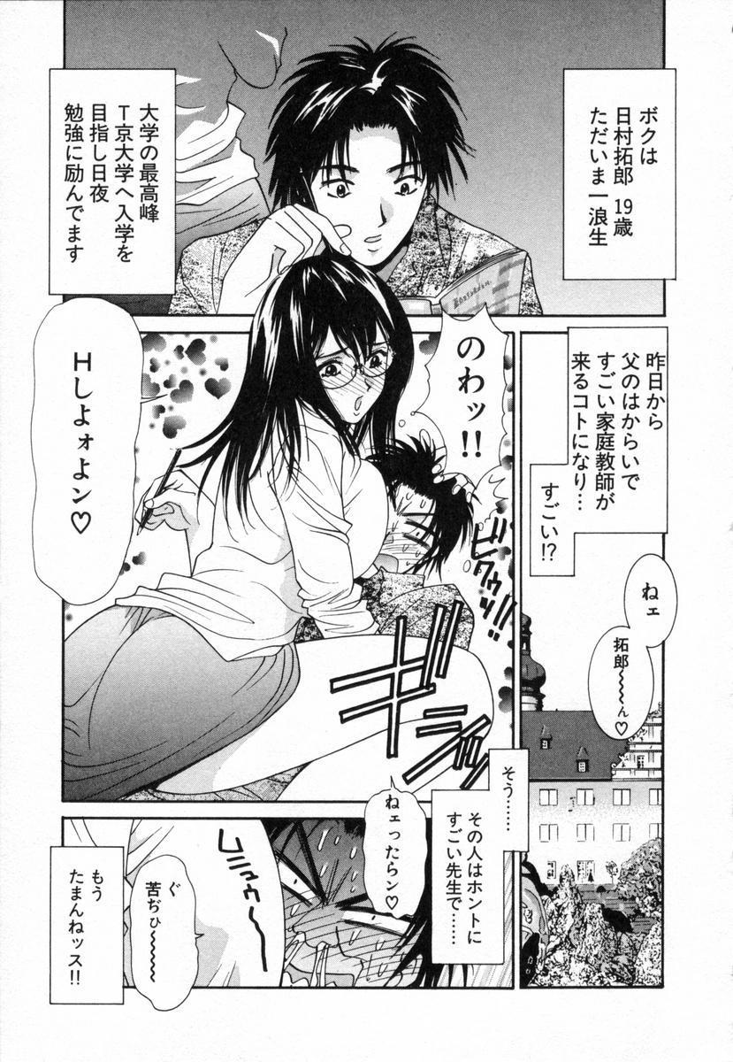 Boku no Kateikyoushi 23