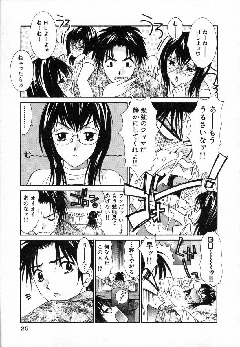 Boku no Kateikyoushi 25