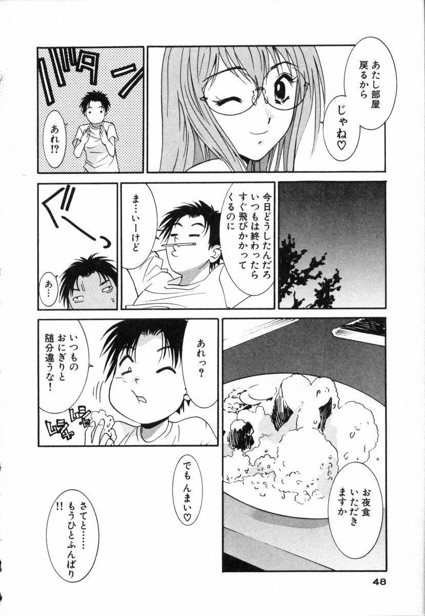 Boku no Kateikyoushi 48