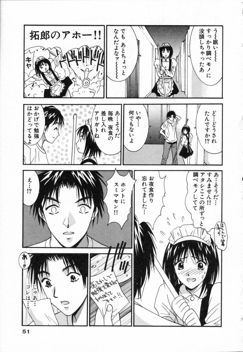 Boku no Kateikyoushi 51