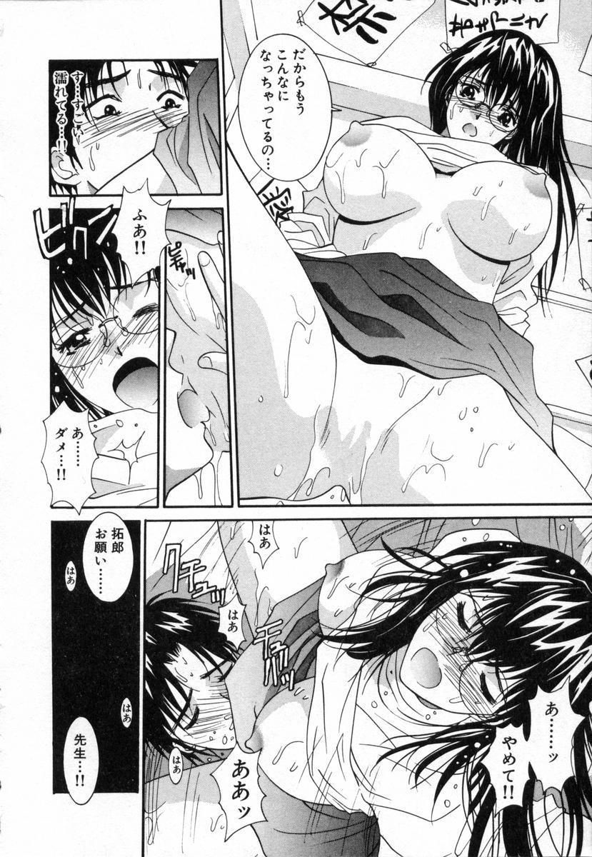 Boku no Kateikyoushi 54
