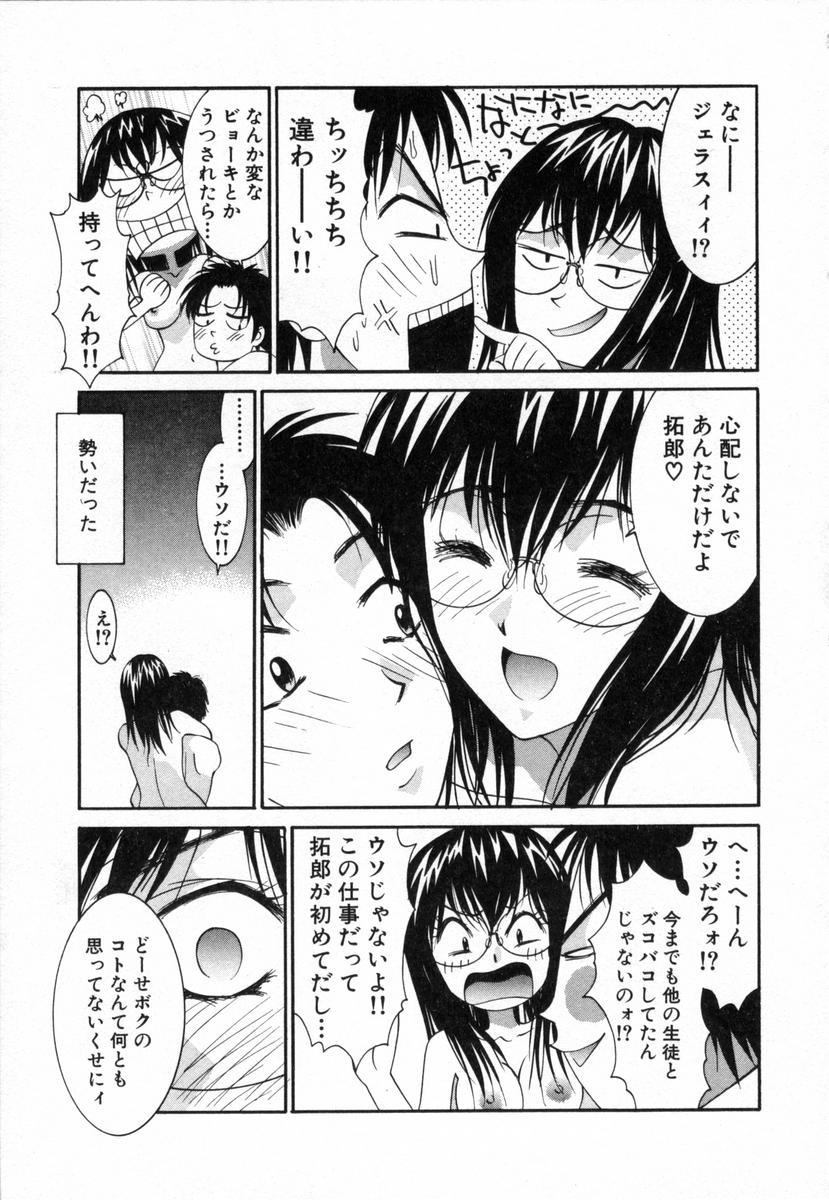 Boku no Kateikyoushi 63