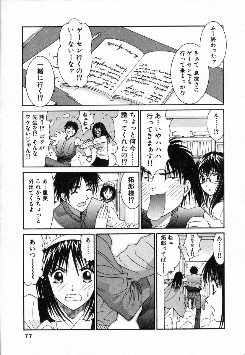 Boku no Kateikyoushi 77